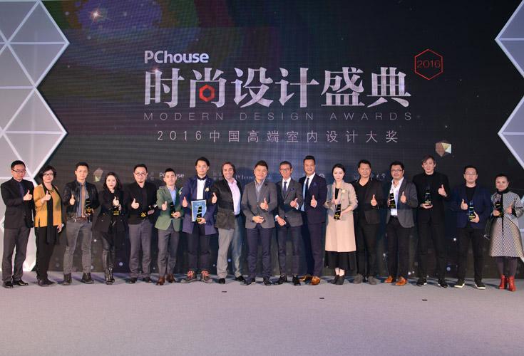 2016PChouse時尚設計盛典頒獎禮星耀花城