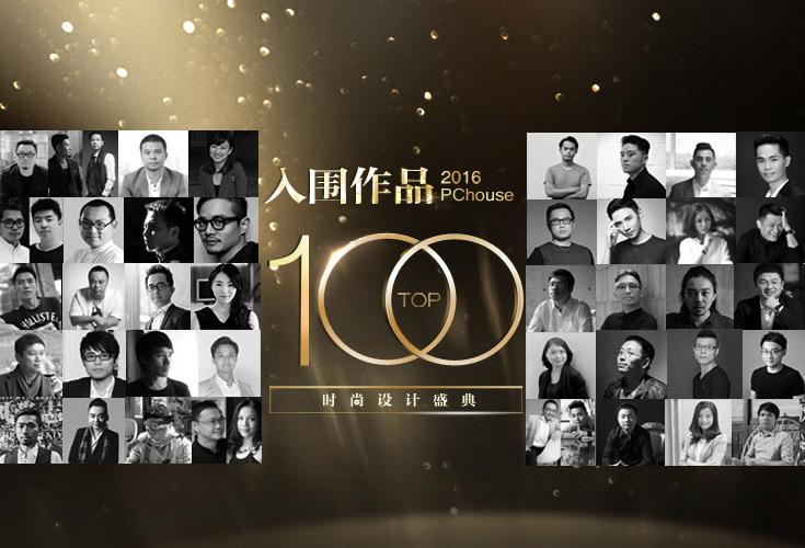 2016PChouse時尚設計盛典TOP100入圍作品