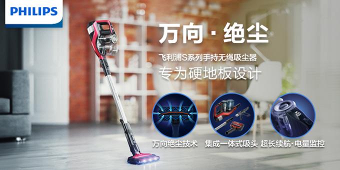 飞利浦S系列吸尘器FC6823