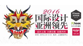 2016设计上海