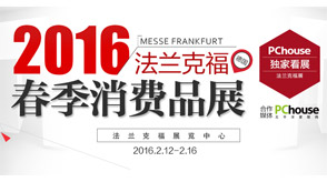 2016法兰克福春季消费品展
