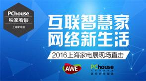 2016上海家电展