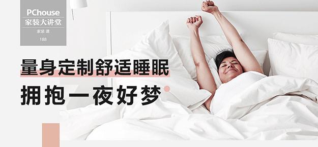 量身定制舒適睡眠 擁抱一夜好夢