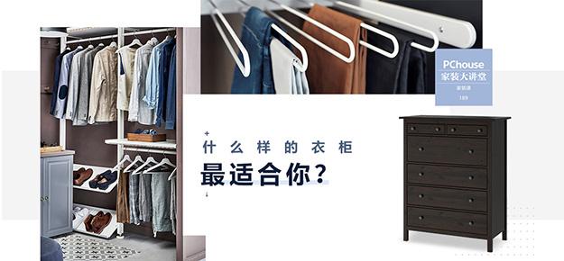 什么樣的衣柜最適合你?
