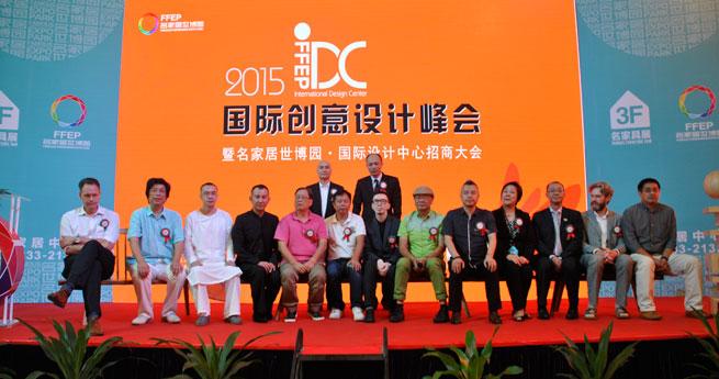 2015首届国际创意设计峰会