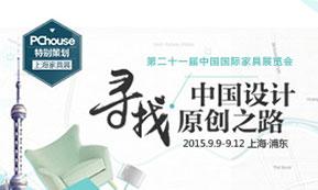 2014年上海家具展
