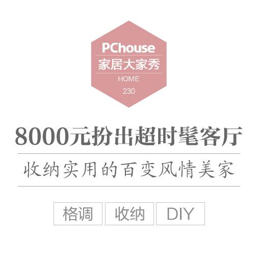 8000元扮出超时髦客厅 收纳实用的百变风情美家