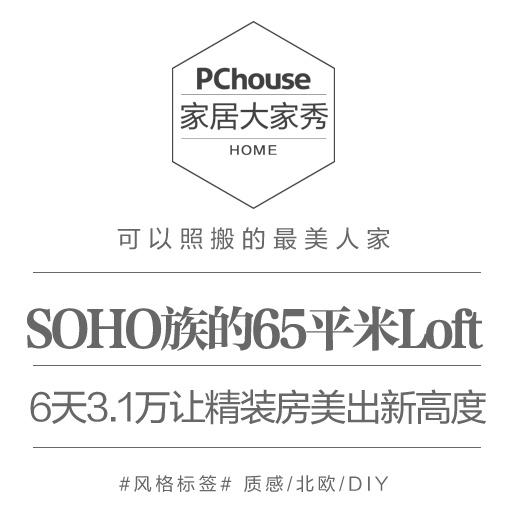 SOHO族的65平米Loft 6天3.1万让精装房美出新高度