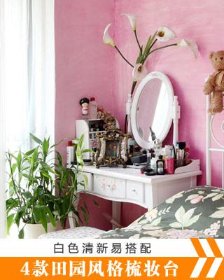 女生卧室不可少 12款最百搭实用梳妆台