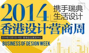 2014年香港设计营商周