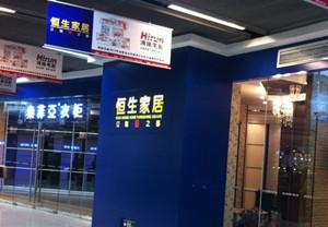 搭车地铁买家具-广州恒生家居正佳店