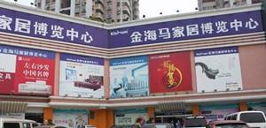搭车地铁买家具-广州金海马家居芳村店