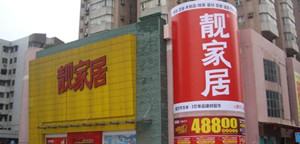 搭车地铁买家具-广州靓家居芳村花地店