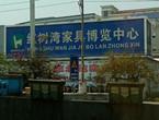 搭车地铁买家具-广州红树湾家具荔湾康王店
