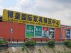 搭车地铁买家具-广州博皇国际家具博览中心