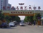 搭车地铁买家具-广州越和花鸟鱼艺大世界