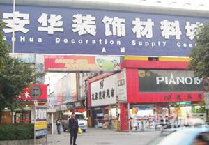 搭车地铁买家具-广州安华装饰材料城