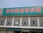 搭车地铁买家具-广州钟村装饰材料城