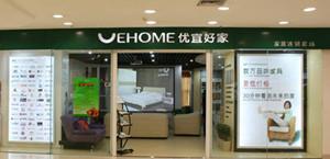 搭车地铁买家具-广州优宜好家江南西店