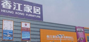 搭车地铁买家具-广州香江家居江南大道店
