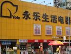 搭车地铁买家具-广州永乐电器江南店