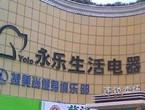 搭车地铁买家具-广州永乐电器昌岗中店