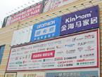 搭车地铁买家具-广州金海马家居五洲城店