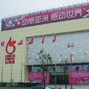 搭车地铁买家具-广州五洲国际装饰城
