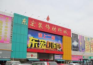 搭车地铁买家具-广州东宏装饰材料城