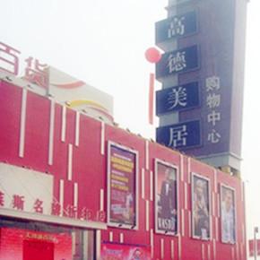 搭车地铁买家具-广州高德美居奥体新城店