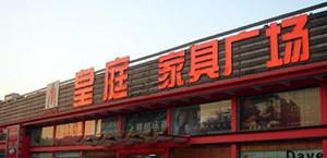 搭车地铁买家具-广州皇庭家具广场