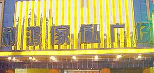 搭车地铁买家具-广州利鸿��h广场