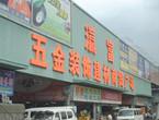 搭车地铁买家具-广州瀛富(国际)五金装饰建材城