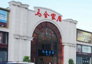 搭车地铁买家具-广州马会家居