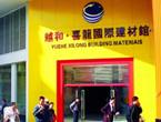 搭车地铁买家具-广州越和国际建材城