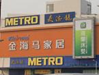 搭车地铁买家具-广州金海马家居维亚广场店