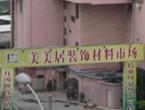 搭车地铁买家具-广州美美居装饰材料市场