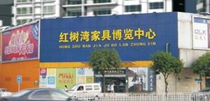 搭车地铁买家具-广州红树湾家具海珠店