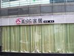 搭车地铁买家具-广州美乐乐家具体验馆琶洲店