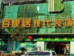 搭车地铁买家具-广州百康居现代装饰材料城