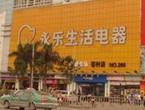 搭车地铁买家具-广州永乐生活电器客村店