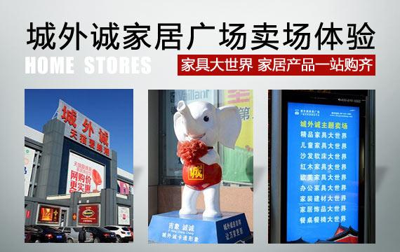 家居产品一站购齐 北京城外诚家居广场