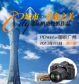 图说广州摄影大赛