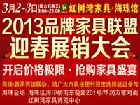广州品牌家具联盟迎春展销