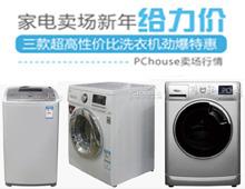 苏宁新年价 三款超高性价比洗衣机特惠