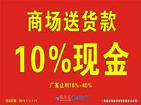 上海欧亚美送10%现金