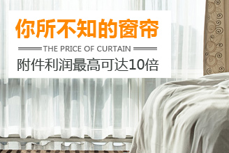揭窗帘消费陷阱 暴利附件拔高窗帘价格
