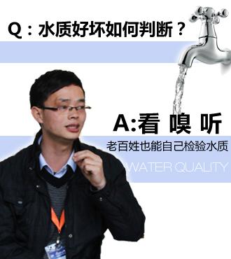 不借助专业工具 居民如何判断水质优劣?