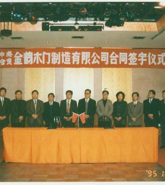 1995年华鹤与金田豪迈公司合资建立木门工厂