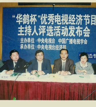 """1998年独家冠名央视""""华鹤杯主持人大赛"""